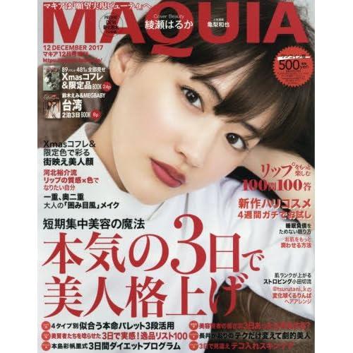 MAQUIA 2017年12月号 追加画像