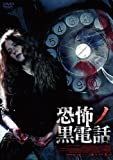 Movie - The Caller [Japan DVD] DZ-472