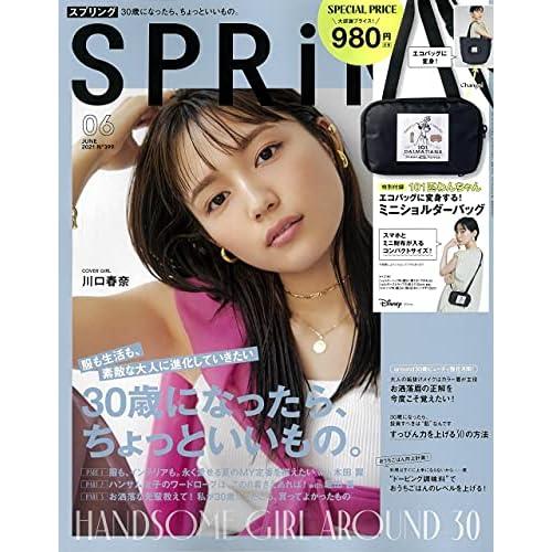 SPRiNG 2021年 6月号 表紙画像