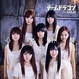 KOKORO NO HANE(YUKO OSHIMA)(CD+DVD)(ltd.ed.) (2010-07-21)