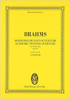 オイレンブルクスコア ブラームス 大学祝典序曲 作品80 (オイレンブルク・スコア)