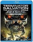 Terminator Salvation: The Machinima Series [Priced-down Reissue] [Blu-ray]