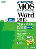 Microsoft Office Specialist Word 2013 対策テキスト& 問題集 改訂版 (よくわかるマスター)