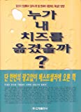 img - for Who Moved My Cheese?/ Nuga Nae Ch'iju Rul Omgyossulkka? (Korean Edition) book / textbook / text book