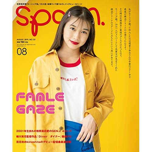 spoon. 2019年8月号 表紙画像