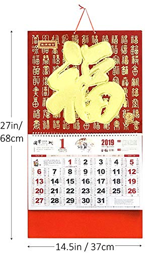 2019 Chinese Calendar Monthly - For Year of the Pig - 25,5