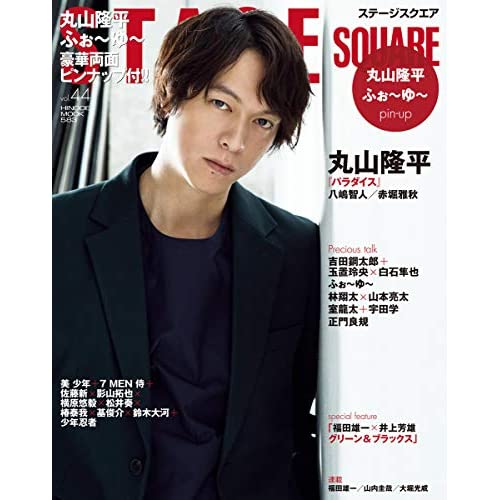 STAGE SQUARE Vol.44 表紙画像