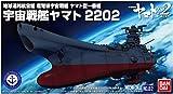 Bandai Hobby Mecha CollectionU.N.C.F. Space Battleship Yamato 2202