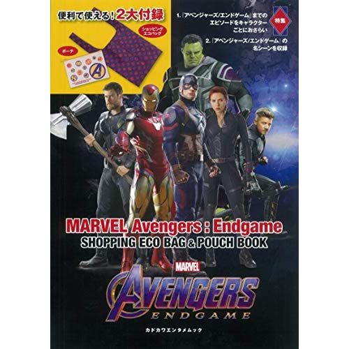 MARVEL Avengers Endgame SHOPPING ECO BAG 画像