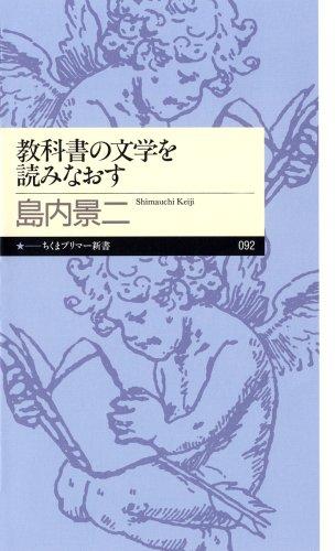 教科書の文学を読みなおす (ちくまプリマー新書)