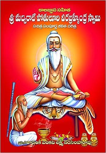 Buy Kalagnana Sahita Sri Madvirat Potuluri Veera Brahmendra
