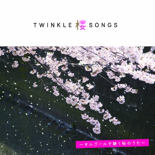 TWINKLE SAKURA SONGS -ORGEL DE KIKU SAKURA NO UTA