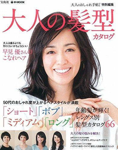 大人の髪型カタログ 2016年発売号 大きい表紙画像