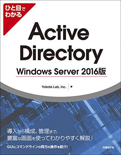 ひと目でわかるActive Directory Windows Server 2016版