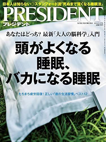 PRESIDENT (プレジデント) 2018年9/17号(頭がよくなる睡眠、バカになる睡眠)