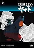 Leiji Matsumoto - Mv Series Space Battleship Yamato 2199 Part 2 [Japan DVD] COBC-6541