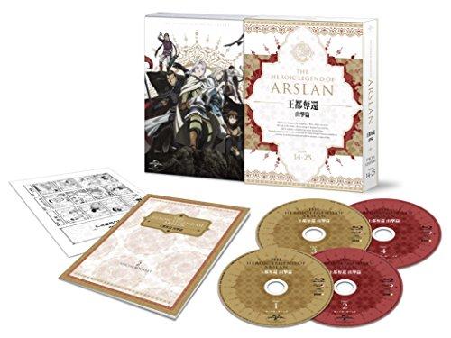 アルスラーン戦記 Blu-ray BOX ~王都奪還 出撃篇~の商品画像