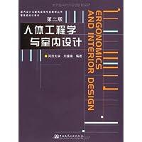 人体工程学与室内设计(附光盘)