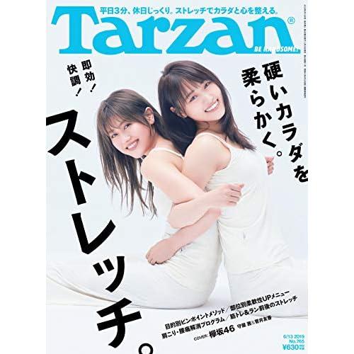 Tarzan 2019年6月13日号 表紙画像