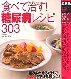 最新版 食べて治す!糖尿病レシピ303 (暮らしの実用シリーズ)