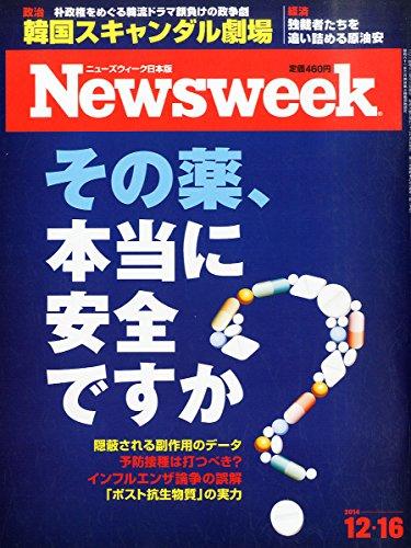 Newsweek (ニューズウィーク日本版) 2014年 12/16号 [その薬、本当に安全ですか?]