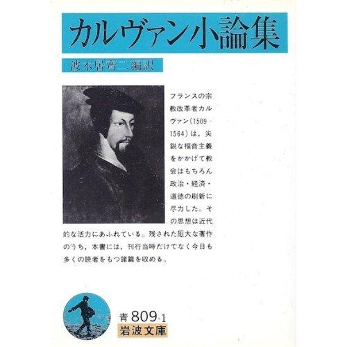 カルヴァン小論集 (岩波文庫 青 809-1)