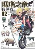 瑪瑙之竜 2巻 (ビームコミックス)