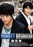 [DVD]義兄弟~SECRET REUNION~