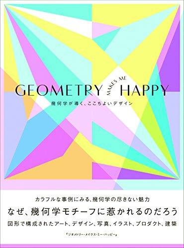 GEOMETRY MAKES ME HAPPY 幾何学が導く、ここちよいデザイン