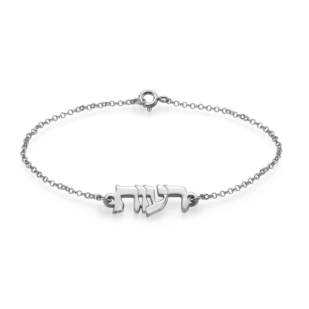 Sterling Silver Hebrew Name Bracelet (7.5 Inches)