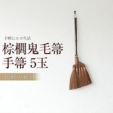 箒 棕櫚 【公式】高田耕造商店