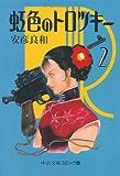 虹色のトロツキー (2) (中公文庫―コミック版)