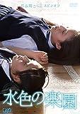 Japanese Movie - Shishunki Gokko Spin Off Mizuiro No Rakuen [Japan DVD] VPBF-14314