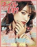 ネイルUP! 2017年9月号Vol.78
