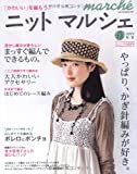 ニットmarche vol.13 (2012春/夏)―「かわいい」を編もう。 (Heart Warming Life Series)