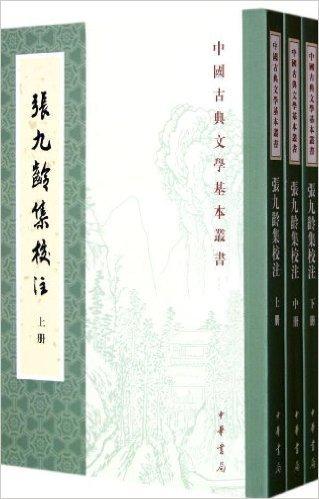 中国古典文学基本丛书:张九龄集校注(套装全3册) pdf