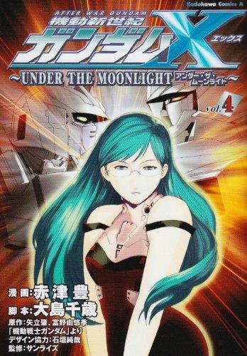 War Gundam X ~ UNDER THE MOONLIGHT ~ (4) (Kadokawa Comics Ace A) (2006) ISBN: 4047138703 [Japanese Import]
