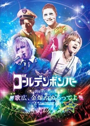 ゴールデンボンバー 全国ツアー2015「歌広、金爆やめるってよ」at 大阪城ホール 2015.09.13|ゴールデンボンバー