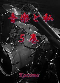 Music and me 5: Courage to keep changing ongakutowatashi (Japanese Edition)