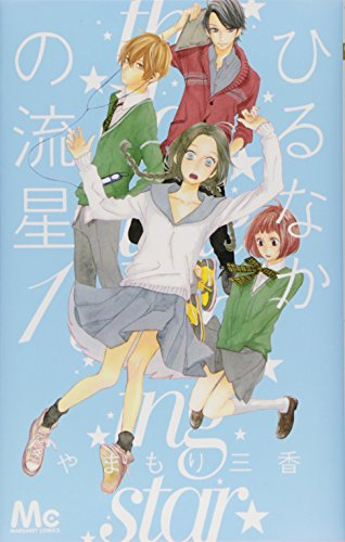 ひるなかの流星 1 (マーガレットコミックス)