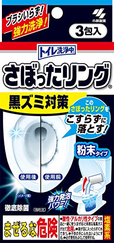 トイレ洗浄中さぼったリング 3包