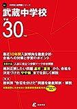 武蔵中学校 平成30年度用 過去10年分収録 (中学別入試問題シリーズN1)