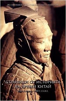 Stranitsi ot istoriyata na dreven Kitay / Страници от историята на древен Китай