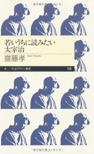 若いうちに読みたい太宰治 (ちくまプリマー新書)