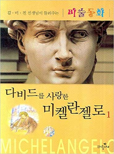 michelangelo korean edition