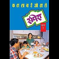 RUCHIRA BHAG 2 (Marathi Edition)