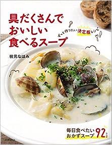具だくさんでおいしい 食べるスープ ずっと作りたい決定版レシピ