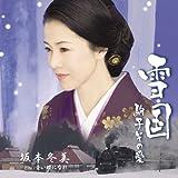 Yukiguni-Komako Sonoai by Fuyumi Sakamoto (2007-03-07)
