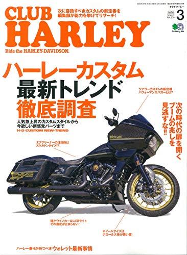 CLUB HARLEY 最新号 表紙画像