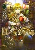 図書館の大魔術師(1) (アフタヌーンKC)